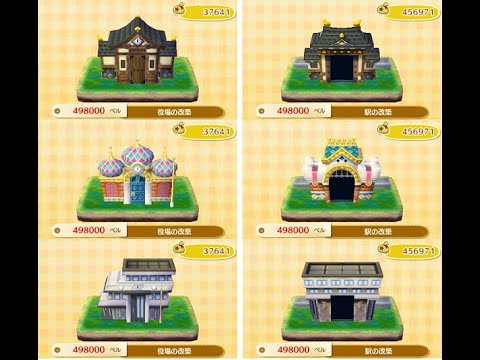 Animal crossing new leaf mes travaux publics youtube for Agrandissement maison animal crossing new leaf