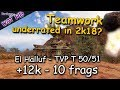 TVP T 50/51, teamwork zero, damage awesome, is this WoT 2018? WORLD OF TANKS