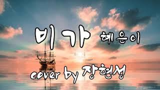 비가 (혜은이) covered by 장현성 (LIVE)