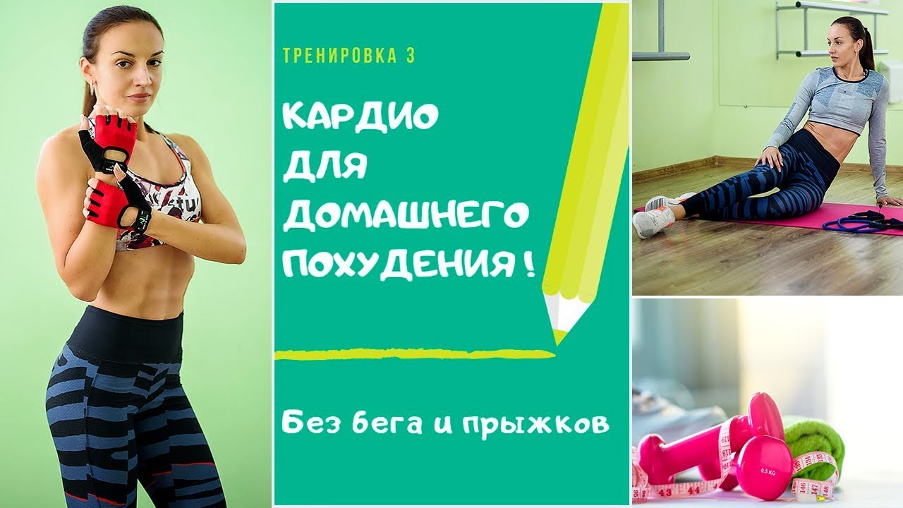 Быстрое похудение в домашних условиях - это вполне возможно. Кардио тренировка без прыжков и бега.