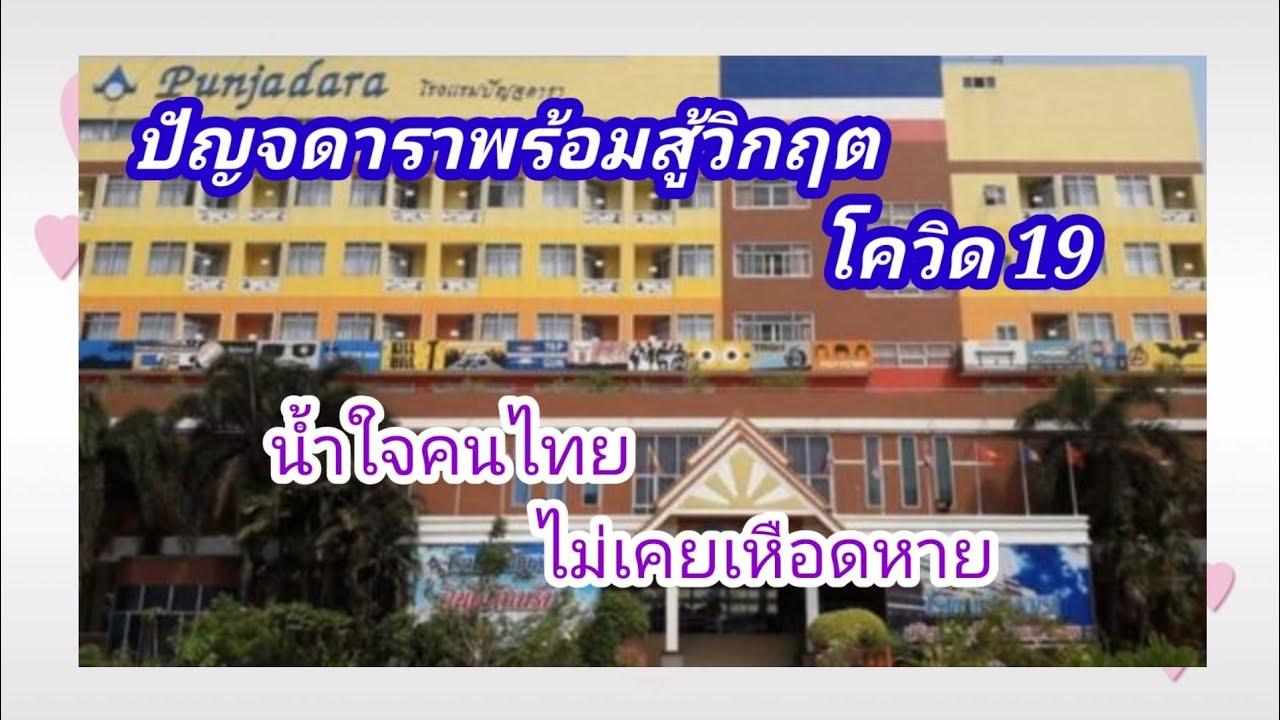 ปัญจดาราพร้อมสู้วิกฤต!! โควิด 19!! น้ำใจไทยไม่เคยหาย