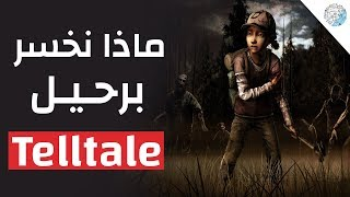 Telltale Games l لماذا أغلق استديو تل تيل أبوابه و ماذا نخسر برحيلهم؟