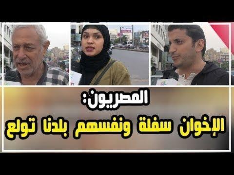 المصريون عن شماتة الإخوان في مصائبهم: سفلة ونفسهم بلدنا تولع