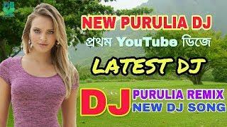 Non Stop Purulia Dj Song || Latest Purulia Nonstop Dj Remix Song