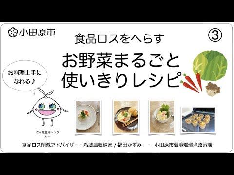 食品ロスをへらす お野菜まるごと使い切りレシピ part3【小田原市】