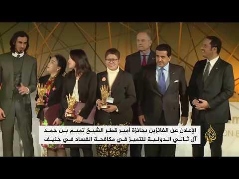 إعلان جوائز أمير قطر للتميز في مكافحة الفساد  - 06:23-2017 / 12 / 9