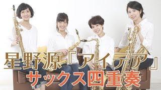 10/7 千里中央 オトカリテ ヒビキオト ミニライブ♪ NHK連続テレビ小説「...