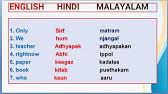 Learn Malayalam Through English | Lesson - 13 | Question