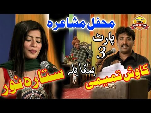 Mehfil e Musharah | Poet Kawish Tameemi Vs Sitara Noor | Latest Saraiki Mushaereah 2018 Part 3