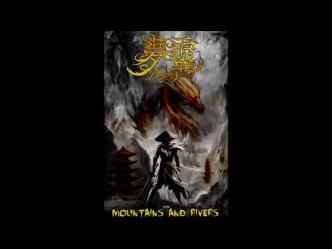 Dream Spirit (梦灵) - My Mountains And Rivers | Chinese Heavy/ Folk Metal
