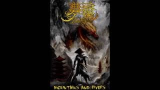 �������� ���� Dream Spirit (梦灵) - My Mountains And Rivers   Chinese Heavy/ Folk Metal ������