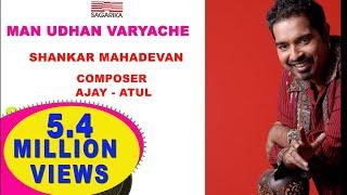 """Shankar Mahadevans """"Man Udhan Varyache"""" Music : Ajay Atul - Music Label - Sagarika"""