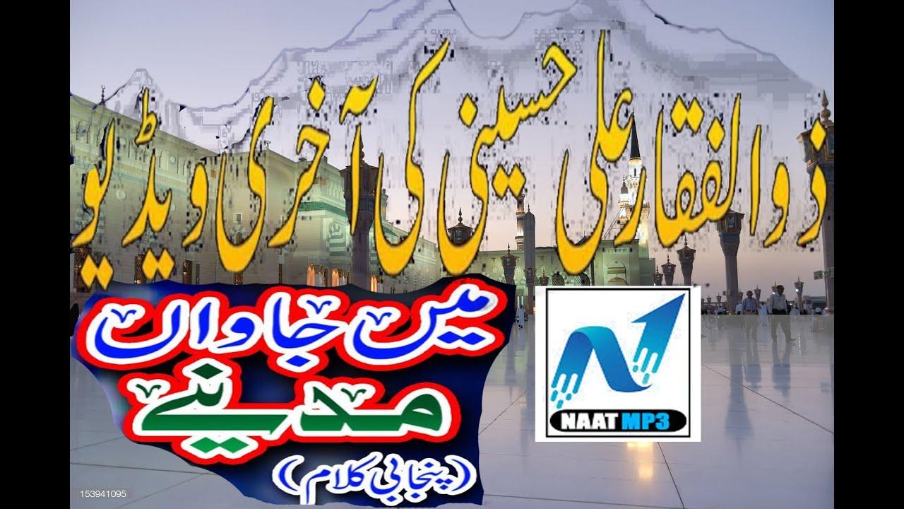 Download Zulfiqar Ali Hussaini Last || Main Jawan Madinay
