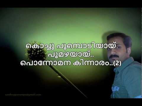Kandu kandu kandilla   malayalam karoke by Sandeep G Pillai