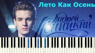Леницкий Андрей Лето как осень Как играть на пианино аккомпанимент