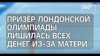 видео Мать оставила серебряную призерку Олимпиады-2012 без денег и жилья