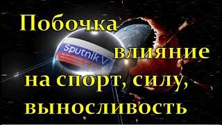 Вакцина Sputnik V от Covid19 и спорт: ПОБОЧКА, последствия и  ВЛИЯНИЕ на спорт. Kalisto11.