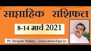 साप्ताहिक राशिफल | Weekly Rashifal 8-14 March , 2021 by @Astro Deepak Dubey 
