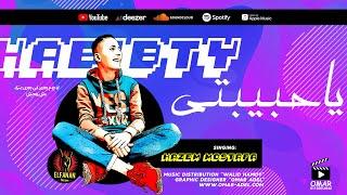 Hazem Mustafa - Ya 7bibty (Official Music Video) حازم مصطفي -  ياحبيبتي