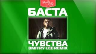 Баста - Чувства (Dmitry Lee Remix)