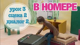 В НОМЕРЕ: Урок 3 Сцена 2 Диалог 2   Время говорить по-русски!