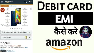 Amazon debit card emi hindi    full details and process   2020
