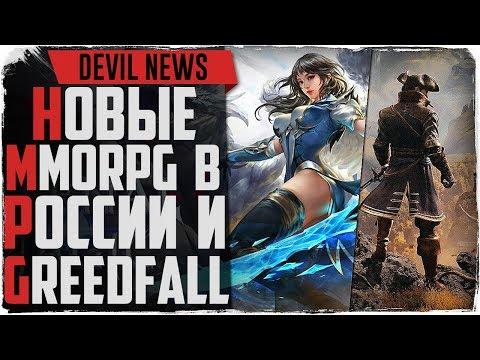Devil News. Новые MMORPG в России. Игровые новости. (Eternal Magic, GreedFall)
