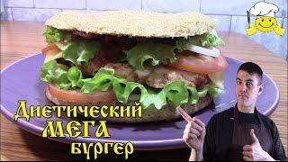 Диетический фаст фуд бургер по Дюкану  Diet Burger