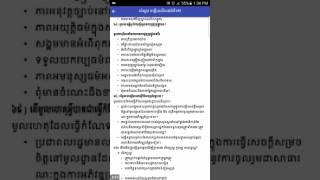 ថ្នាក់ទី ១២ សំនួរចំលើយ ពលរដ្ឋវិទ្យា ភាគ7 - Khmer Grade 12 /Philosophy part 7