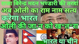भारत से नेपाली पि एम ओली को ख,*त,*र सच या झूट