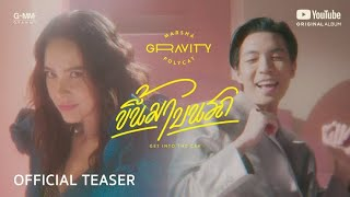 [GRAVITY] ขึ้นมาบนรถ (GET INTO THE CAR) - MARSHA x POLYCAT [Official Teaser]