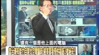 各國衛星經過台灣都會監看的地方 三大神祕機構守護者!!1030227-3 thumbnail