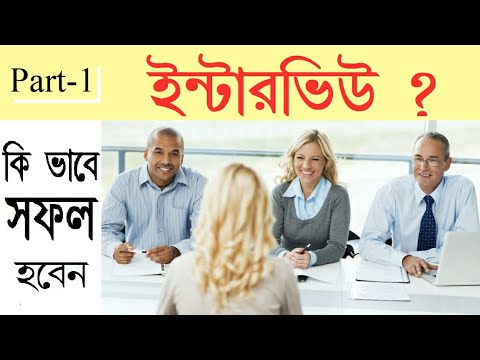 Interview Tips In Bengali   Interview Tips For Freshers  SSC And Primary Interview