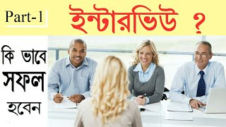 Interview Tips in Bengali | Interview Tips for Freshers| SSC and Primary Interview