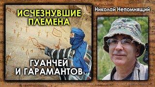 Николай Непомнящий. Исчезнувшие племена гуанчей и гарамантов