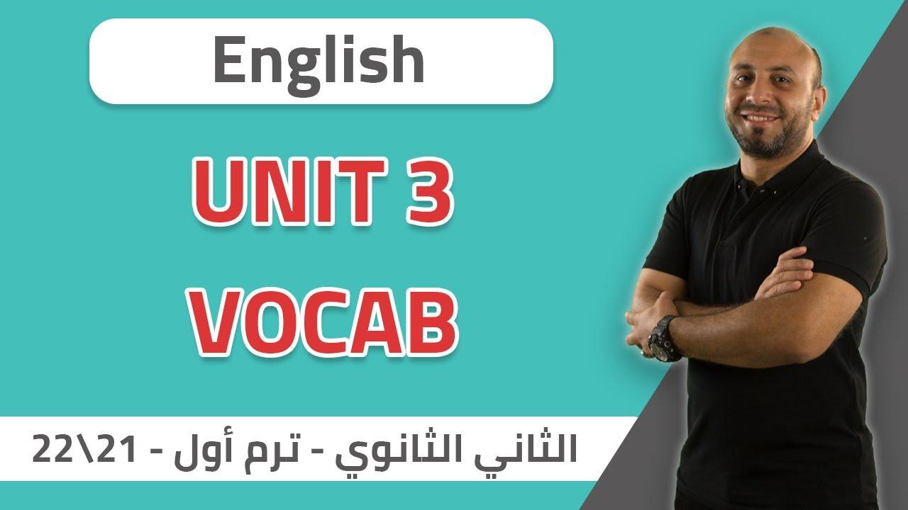 English | Unit 3 Vocab | الخطة | صف ثاني ثانوي — ترم أول — 2021-2022
