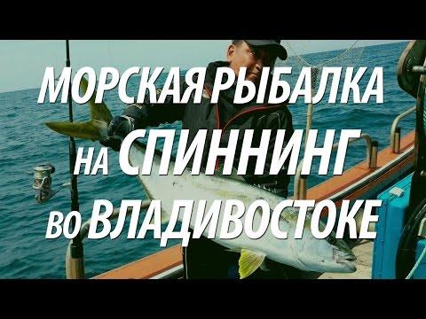 прибрежная морская рыбалка во владивостоке