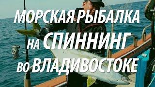 морская рыбалка видео