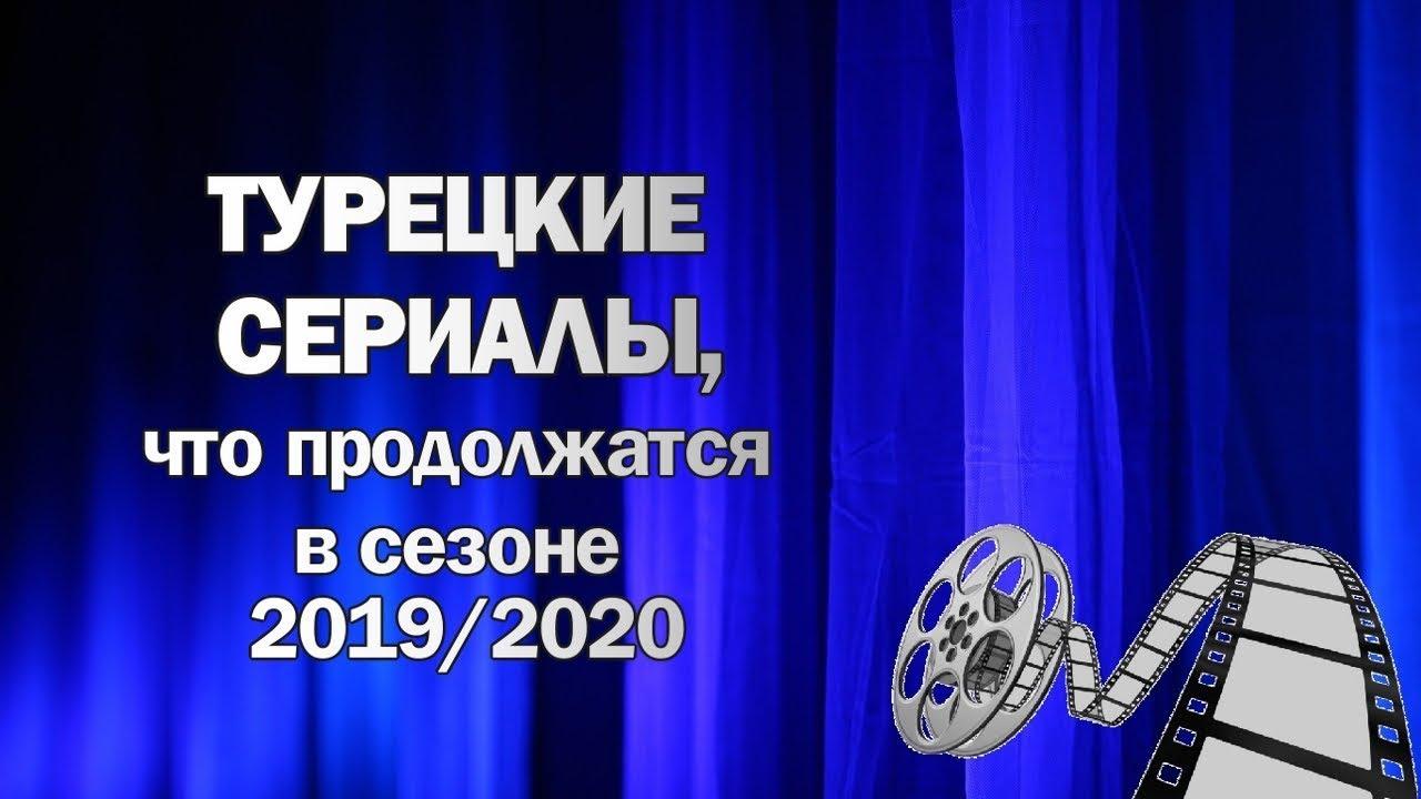 Турецкие сериалы в сезоне 2019 / 2020