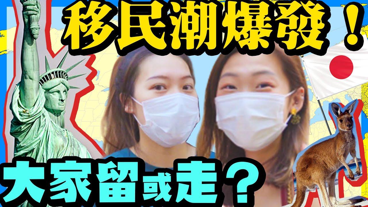 人人都想移民? 要自由唔要錢? 移民去邊最好? | 香港人街訪 BNO