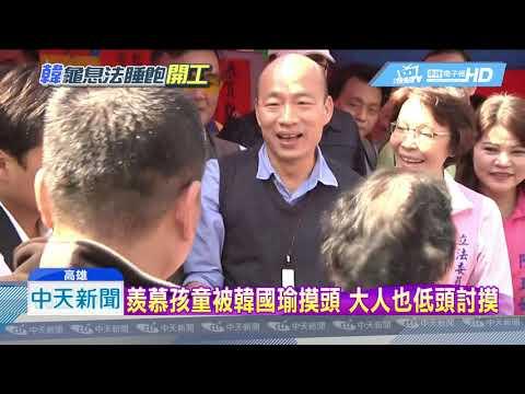 20190211中天新聞 龜息大法後首發紅包 韓腰手傷癒「更軟Q」