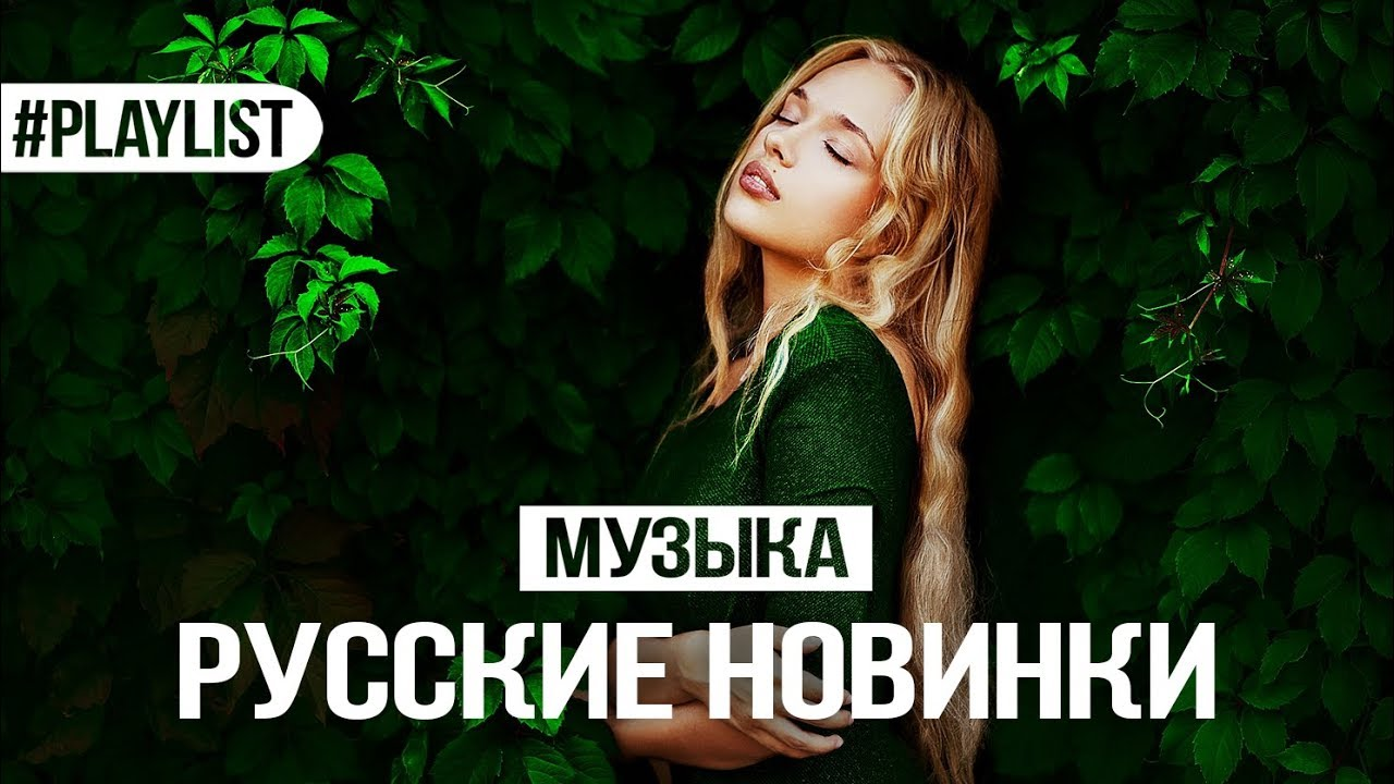 Треки Хиты Новая Музыка Русские Песни 2019 Fresh Top | музыка русские видеоклипы смотреть онлайн бес