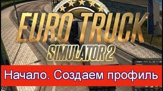 Euro Truck Simulator 2, Начало. Создаем профиль