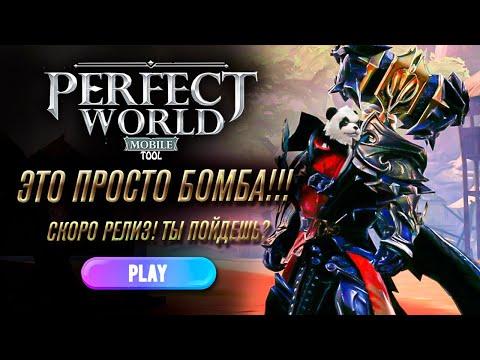 PERFECT WORLD MOBILE ЭТО ПРОСТО БОМБА!