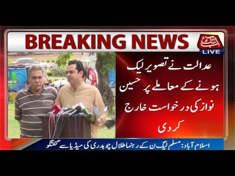 Islamabad: PML-N Leader Talal Chaudhry Talks to Media