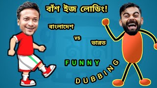 Bangladesh vs India Before the Match Special Bangla Funny Dubbing | Match Fixing, ICC World Cup 2019