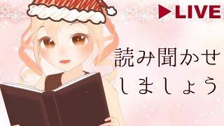 [LIVE] 【Live/クリスマス🎄】サンタさんへのおてがみと、読み聞かせと【かなかのなまだよー!!】