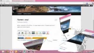 Для новичков. Создание сайта с нуля - шаг 5. Установка соц кнопок на сайт и фавикон