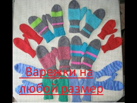 Размеры варежек для вязания спицами