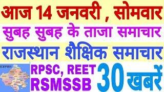 Rajasthan Education Samachar 14-1-2019 राजस्थान शैक्षिक समाचार